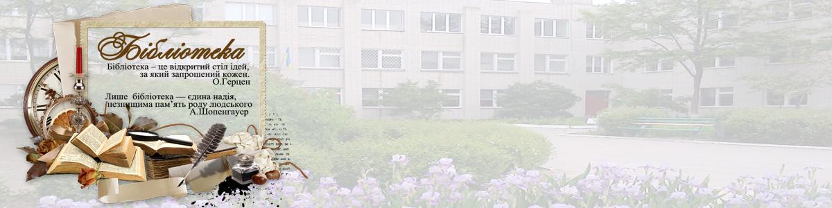 фон сторінки бібліотека